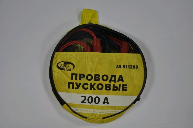 Провода пусковые 200А AVTOVIRAZH в сумке