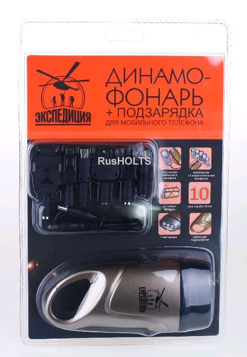 Динамо-фонарь с подзарядкой для моб телефона