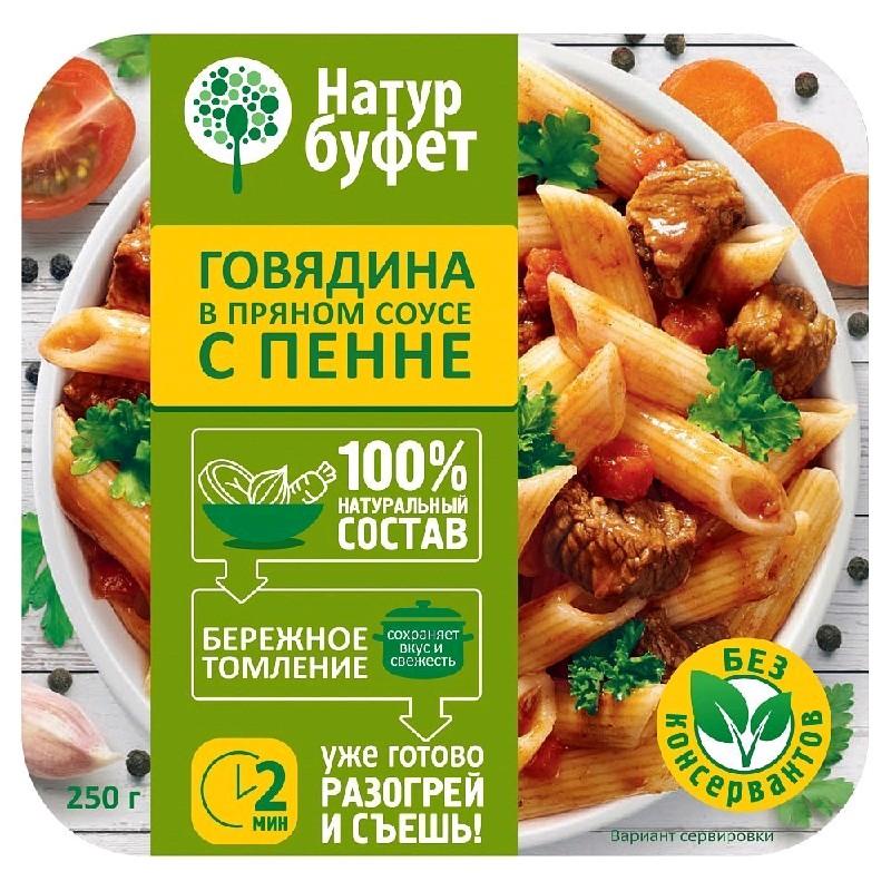 Говядина в пряном соусе с пенне. Изделие кулинарное. 250 гр