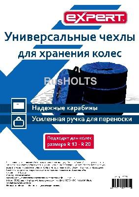 EXPERT Чехлы для колес R13-R20 комплект 4 шт в сумке