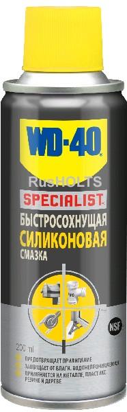 WD-40 SPECIALIST Быстросохнущая силиконовая смазка 200 мл