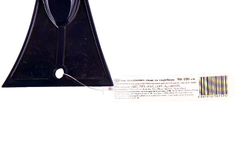 EXPERT Щётка для снега телескопическая со скребком 90-120 см