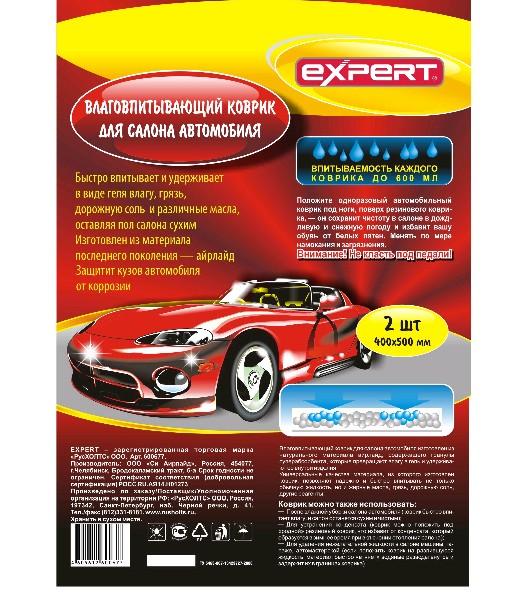 EXPERT Влаговпитывающий коврик для автомобиля 2шт, 40х50