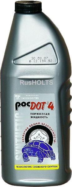 Тормозная жидкость РосДОТ4 910  мл.