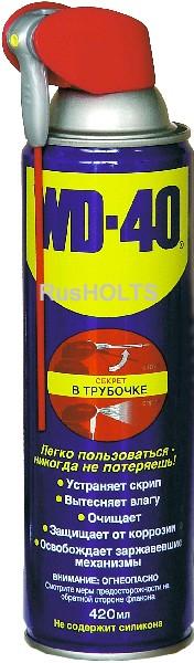 WD-40 - Средство для тысячи применений, 420 мл