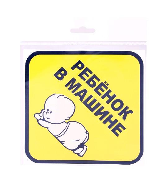 """EXPERT Знак """"Ребёнок в машине"""", наклейка"""