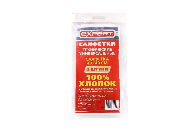 EXPERT Салфетки технические 100% х/б(40*40см) (Ваф.пол.)