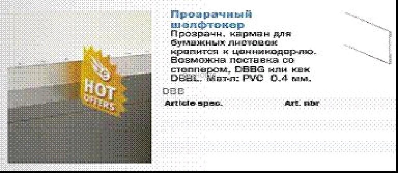 POSM Шелфтокер DBB-074-02-10
