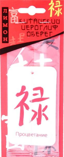 """Ароматизатор «Китайский иероглиф –оберег """"Процветание""""» Лимон"""