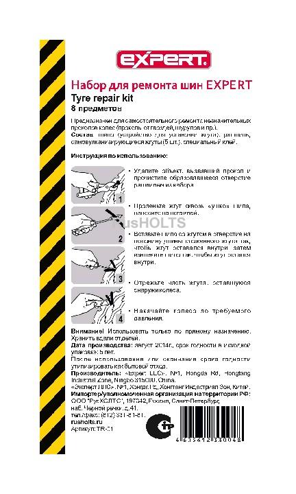EXPERT Набор для ремонта колес (8 предметов) в кейсе