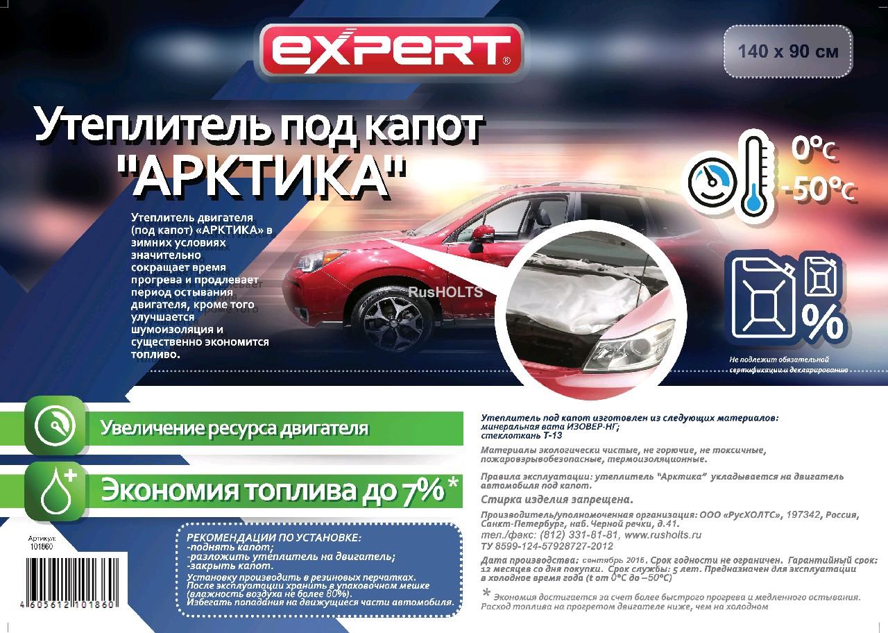 EXPERT Утеплитель под капот 140х90см