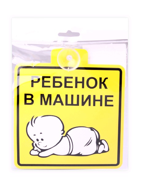 """EXPERT Знак """"Ребенок в машине"""" на присоске"""