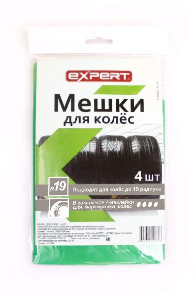 """EXPERT Мешки для упаковки колес 1000х1000  4 шт., до 19"""""""