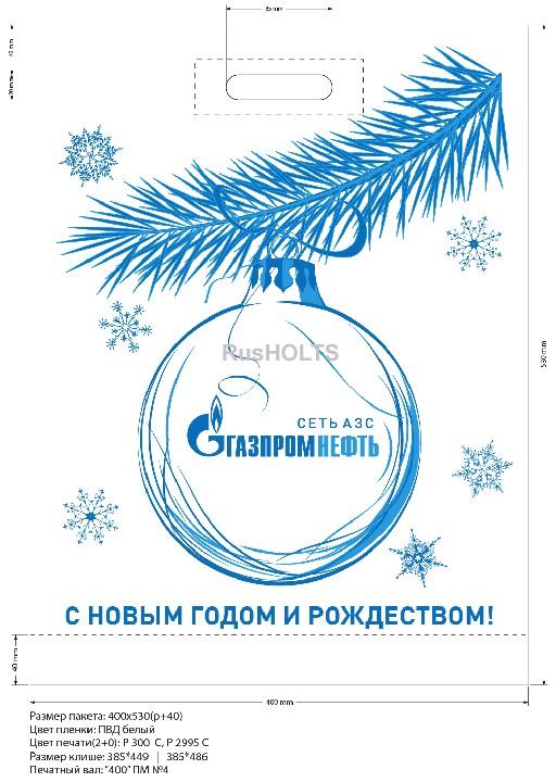 """Пакет п/э """"Газпромнефть"""" НГ 2013 (биоразлагаемый)"""