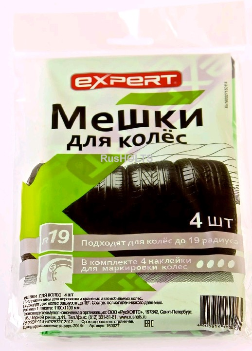 "EXPERT Мешки для упаковки колес  4 шт, до 19"""