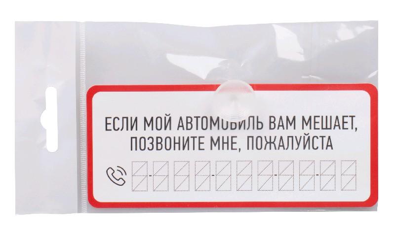 """EXPERT Табличка """"Временно припарковался"""""""