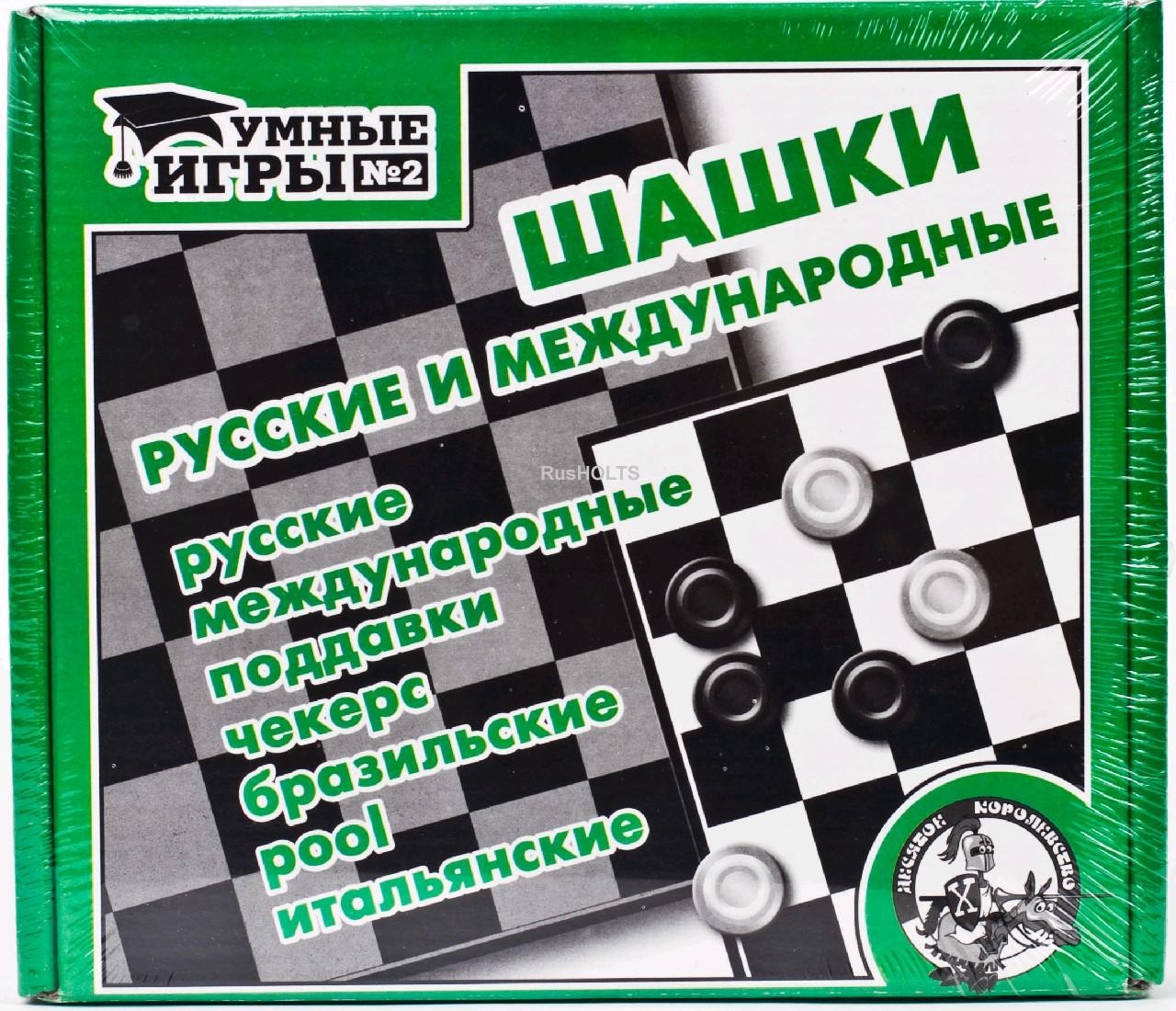 """Настольная игра """"Шашки"""""""