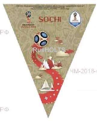 FIFA Сувенир вымпел на присоске в автомобиль Сочи 14 х 17 см