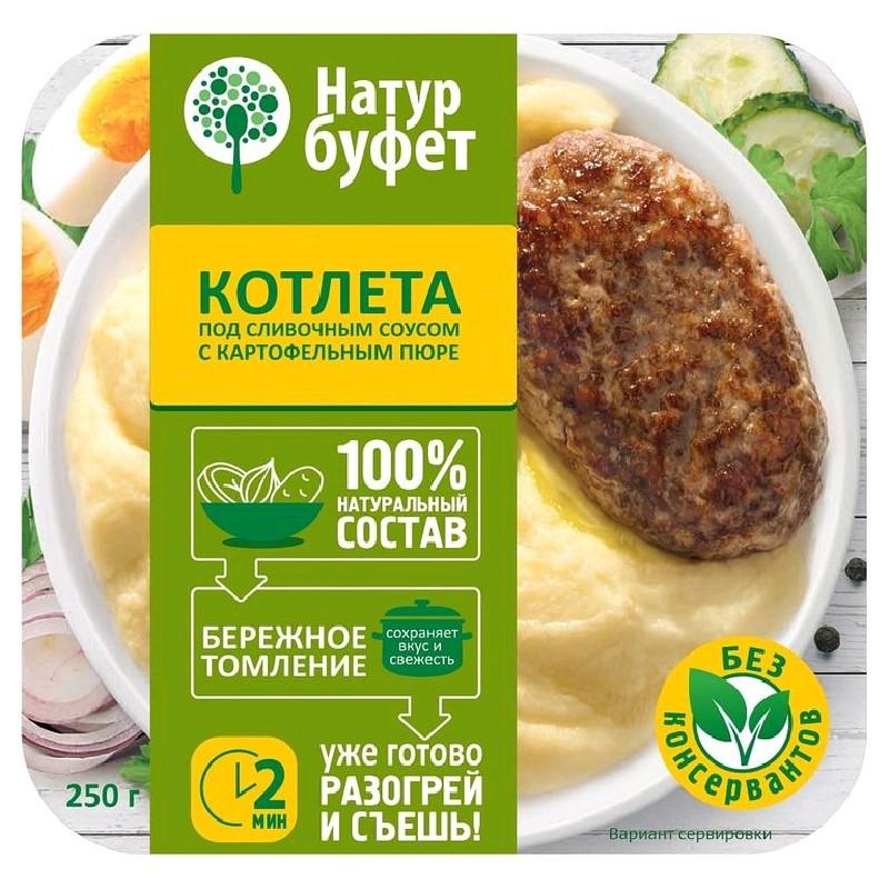 Котлета под сливочным соусом с картофельным пюре. Обеденное растительно-мясное блюдо. Второе обеденное блюдо с гарниром мясосодержащее. Изделие кулинарное. 250 гр