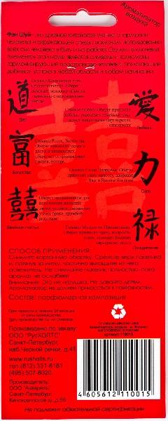 "Ароматизатор «Китайский иероглиф –оберег ""Сила""» Яблоко"