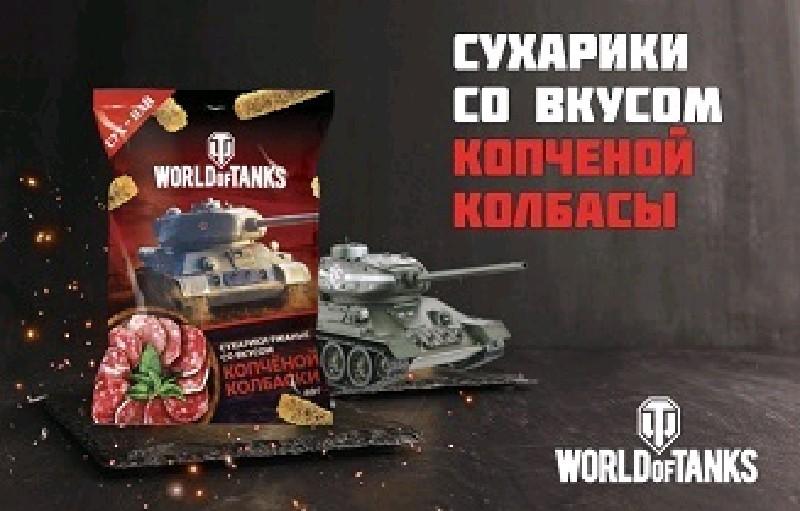 Сухарики World of Tanks ржаные со вкусом КОПЧЕНОЙ КОЛБАСЫ 40 г
